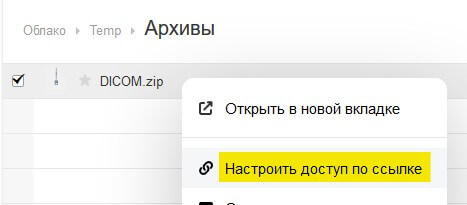облако mail.ru настройка доступа по ссылке