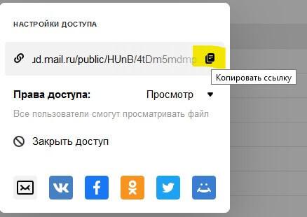 облако mail.ru копируем публичную ссылку в буфер