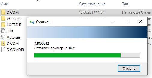 процесс создания zip архива в windows